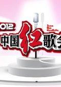 中国红歌会 海报