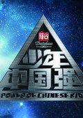 少年中国强 海报