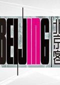 北京客 海报