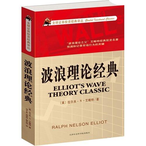 《波浪理论经典》扫描版[PDF]资料下载