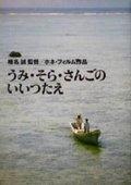 Umi sora sango-no iitsutae 海报