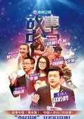 故事中国(周末版) 海报