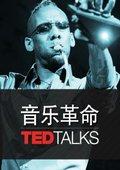 TED演讲:音乐革命