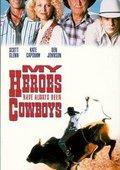 牛仔们总是我的英雄 海报