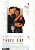 Tokyo Pop 海报