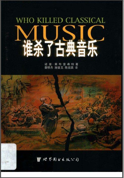 《谁杀了古典音乐世界》扫描版[P