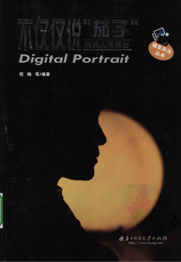 """《不仅仅说""""茄子"""":数码人像摄影》倪楠【pdf】"""