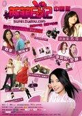 苏菲日记第二季 海报