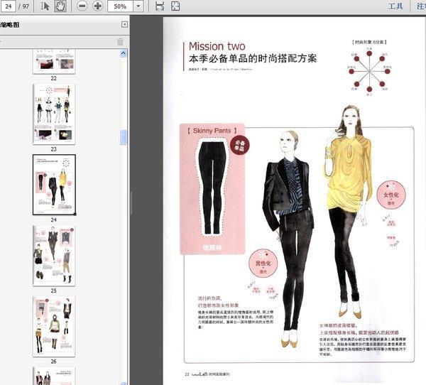 《时尚实验室01 西蔓服饰&色彩趋势搭配全案》彩印版