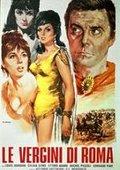 Amazons of Rome 海报