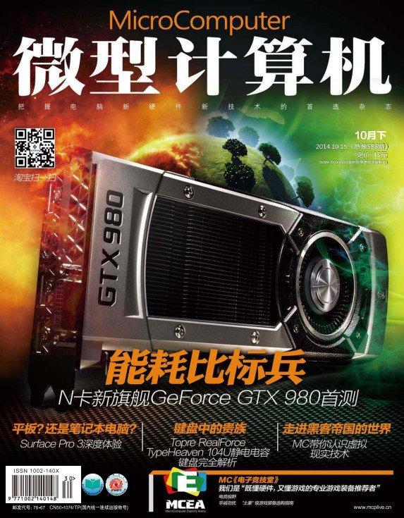 《微型计算机》2014年10月下PDF杂志免费下载