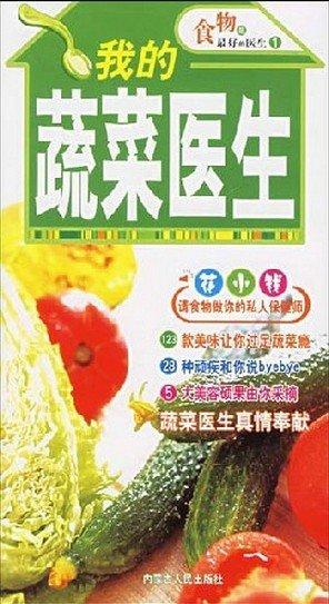 《我的蔬菜医生》[PDF]全彩版