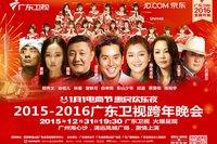 2015广东卫视跨年晚会