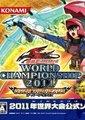 游戏王5D's世界冠军大会2011:超越羁绊