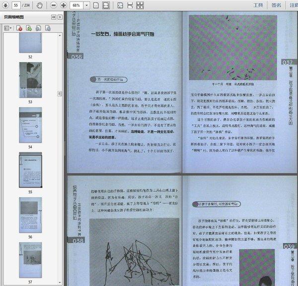 《培养孩子从画画开始》扫描版[pdf]