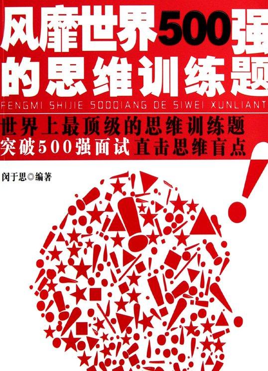《风靡世界500强的思维训练题》PDF图书免费下载