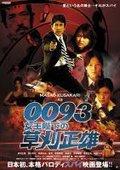 0093: Joôheika no Kusakari Masao 海报