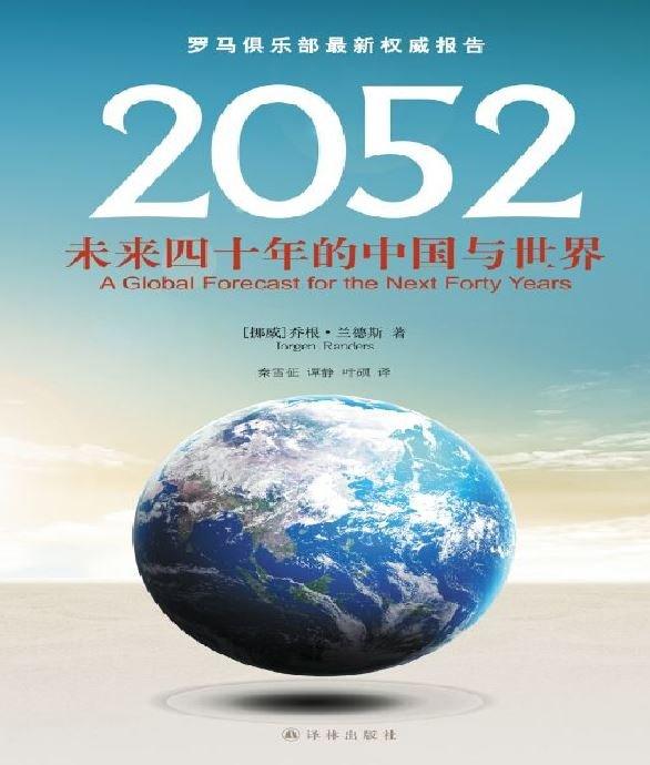《2052:未来四十年的中国与世界》扫描版[EPUB]