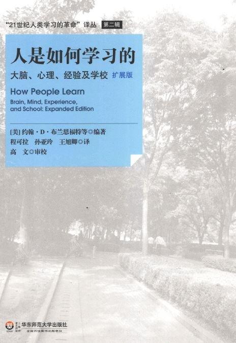 《人是如何学习的》[PDF]扫描版
