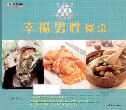 《幸福男性餐桌》彩图版PDF图书免费下载