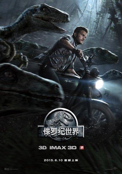 6v电影《侏罗纪世界》下载,《侏罗纪世界》6v电影V6电影下载