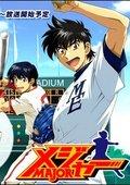 棒球大联盟 第二季