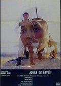 夢の日 海报