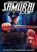 Samurai Cop 海报