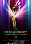 第四届北京国际电影节 海报