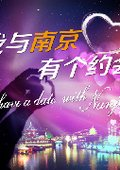 我与南京有个约会 海报