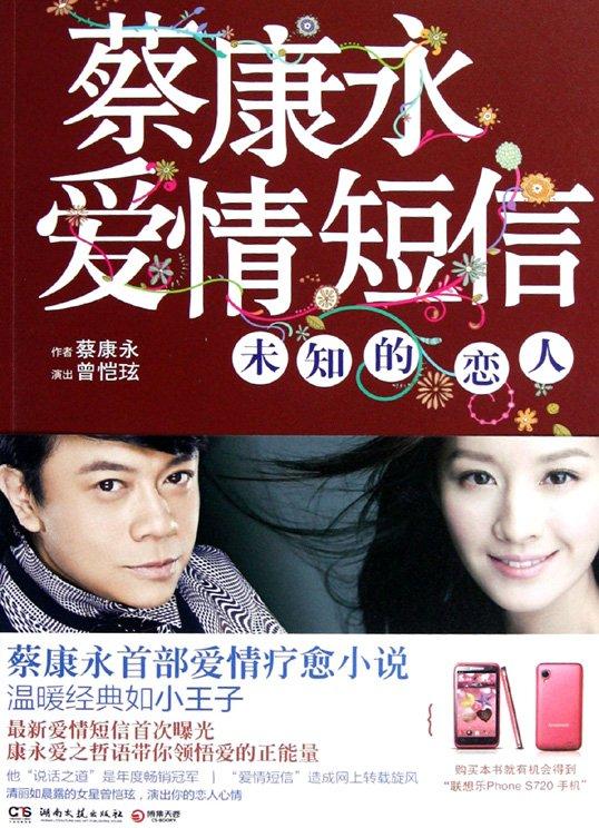 《蔡康永爱情短信》PDF图书免费下载