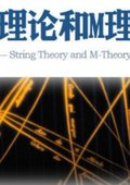弦理论和M理论