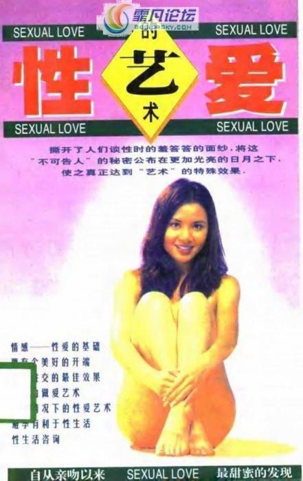 《性爱的艺术》影印版[PDF]