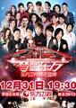 2013东方卫视跨年盛典