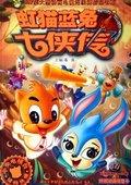 虹猫蓝兔七侠传 海报
