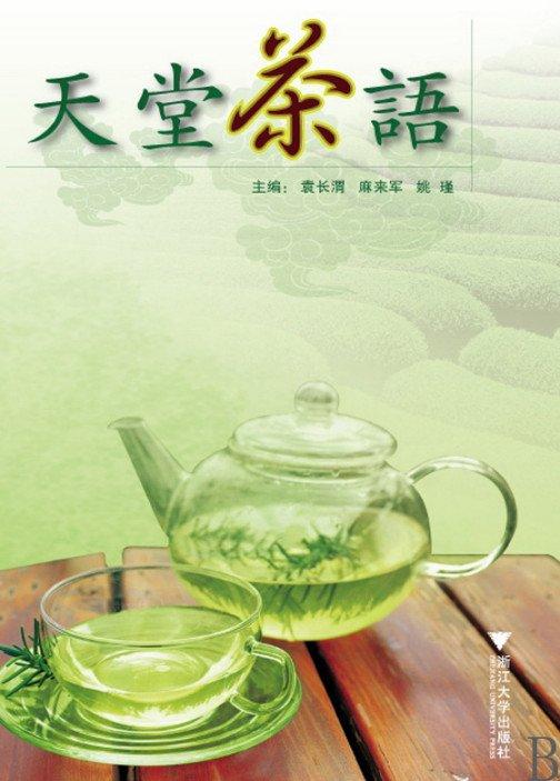 《天堂茶语》[PDF]彩图版