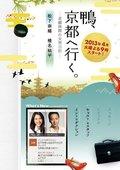 鸭去京都~老铺旅馆的女将日记 海报
