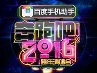 2016浙江卫视跨年晚会