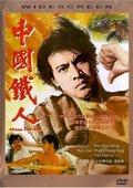 中国铁人 海报
