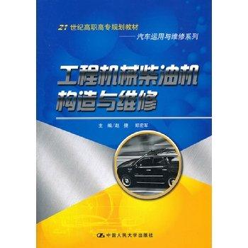 《工程机械柴油机构造与维修》高清文字版[PDF]