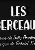 Les berceaux 海报