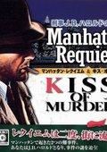 刑警J.B.哈罗德事件簿:曼哈顿安魂曲和杀意之吻 海报