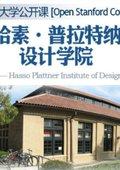 哈素·普拉特纳设计学院