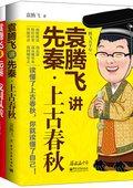 腾飞五千年之战国春秋 海报