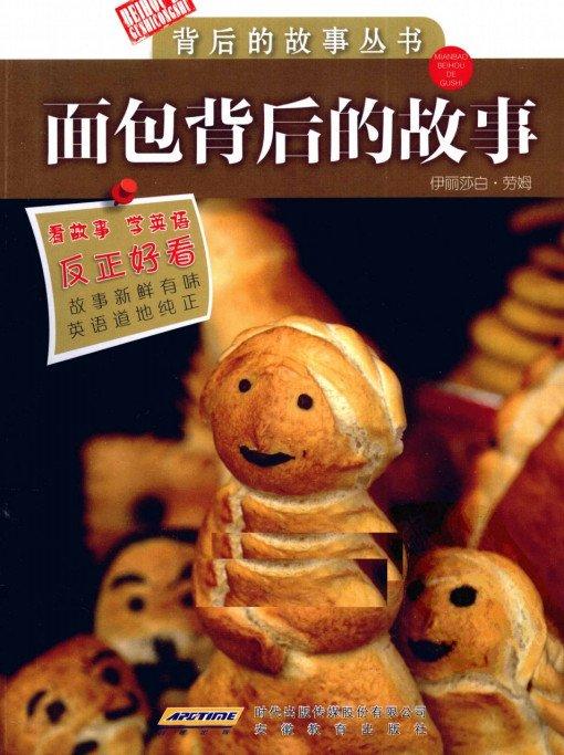 面包背后的故事·巧克力背后的故事·汉英双语彩图版》扫描版[pdf]