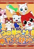 2015春节动漫大联欢