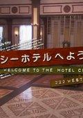 欢迎光临切尔西酒店 海报
