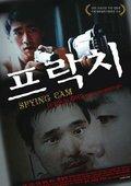 Spying Cam 海报