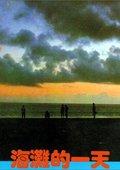 海滩的一天 海报