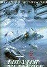 极速舰艇 海报